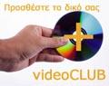 VideoClub.gr